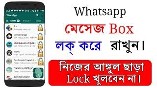 Whatsapp মেসেজ কেউ দেখতে পারবে না দারুন একটি  লক্। LOCK Only Personal WhatsApp Chat