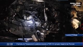 Трагедия на трассе Курган - Тюмень унесла жизни четверых людей, трое - в тяжелом состоянии