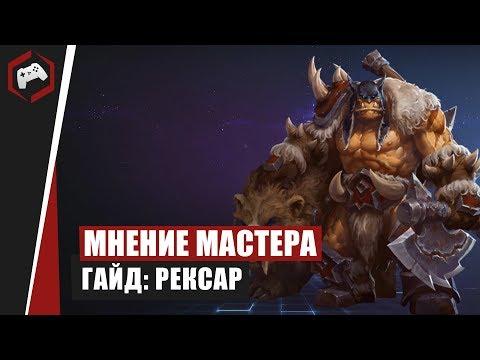 видео: МНЕНИЕ МАСТЕРА: «falstad» (Гайд - Рексар) | heroes of the storm
