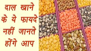 Pulses (दाल) and their Health benefit   lentils   Daal   दाल खाने के फायदे   Boldsky