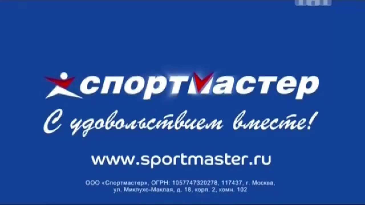 Открытка спортмастер