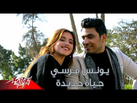 Younis Morsy - Hayah Gededa | Music Video | يونس مرسي - حياة جديدة