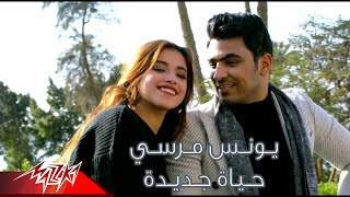 Younis Morsy - Hayah Gededa | Music Video | يونس مرسي - حياة جديدة