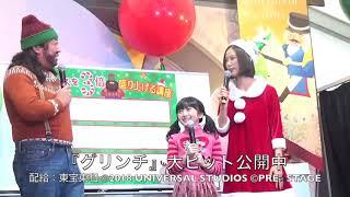 12月23日(土)東京・日比谷公園 クリスマスマーケットにて、映画「グリ...