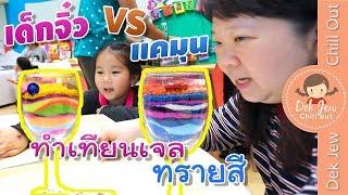 เด็กจิ๋ว VS แคมุน งานประดิษฐ์ เทียนเจลทรายสี