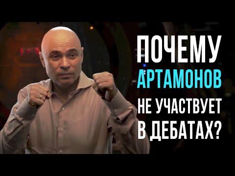 Почему Артамонов не участвует в дебатах?