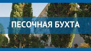 Фото ПЕСОЧНАЯ БУХТА 3 Россия Крым обзор – отель ПЕСОЧНАЯ БУХТА 3 Крым видео обзор