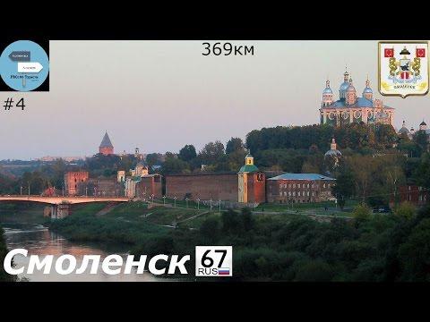 Смоленск. PRO100 Туристы / Smolensk. Just Tourists