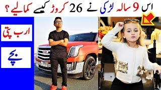 How this 9 years old Girl Became The Youngest Millionaire? | Richest Kids (Urdu/ Hindi)