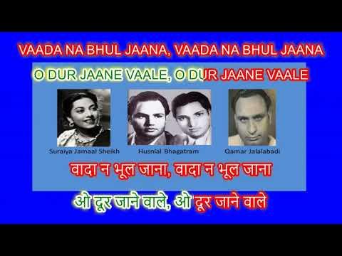 Download O door jane wale wada na bhool jana karaoke