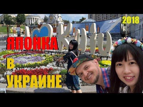 Японка в Украине.