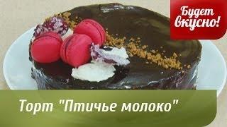"""Будет вкусно! 27/03/2014 Торт """"Птичье молоко"""". GuberniaTV"""