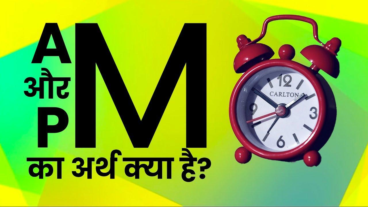 AM and PM: AM और PM का क्या अर्थ है?, यहां जानें- Watch Video