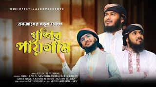 খুশির পায়গাম | Khusir Paygem | রমজানের গজল L Ramadan L রমাদান L Ramjan Music Video 2019/Ask4gain