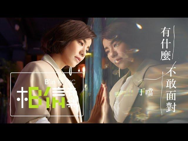 DELLA丁噹 [ 有什麼不敢面對 Face ] Official Music Video