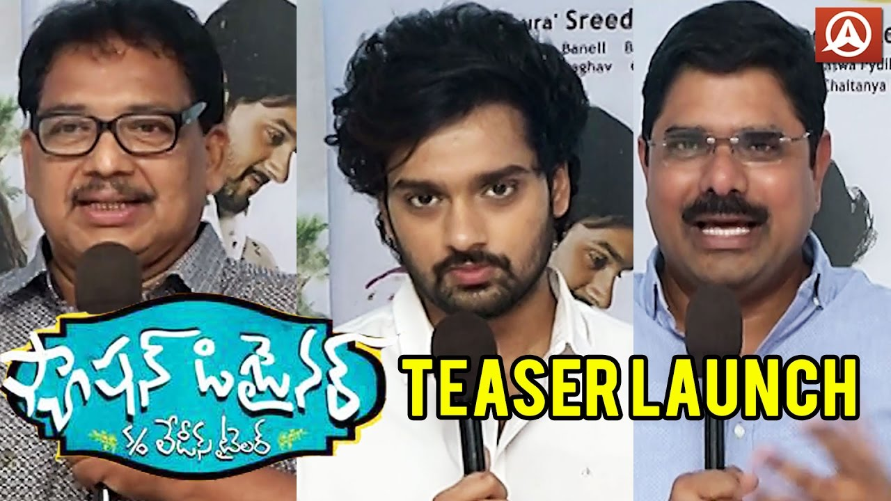 Fashion Designer S O Ladies Tailor Teaser Launch Sumanth Ashwin Anisha Ambrose Manasa Namaste Fashion Tips Guides