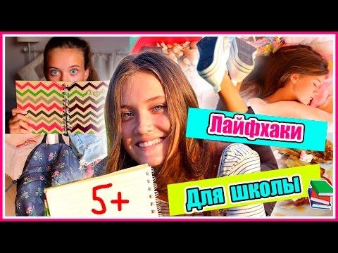 видео: Школьные Лайфхаки И Советы//back to school life hacks!