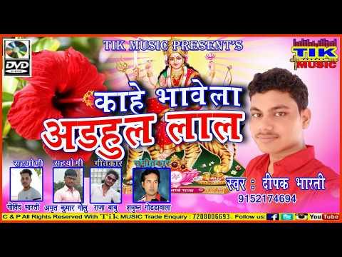 2019 Remix Bhojpuri Song