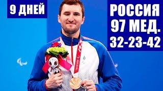 Паралимпиада 2020 в Токио Россия вторая по общему числу наград у нее 97 медалей после 9 дней игр
