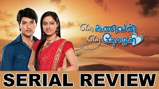 Tamil Dubbed Hindi Serials In Vijay Tv