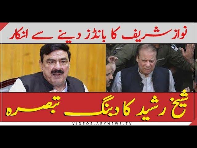 Sheikh Rasheed response on Nawaz Sharif' decision