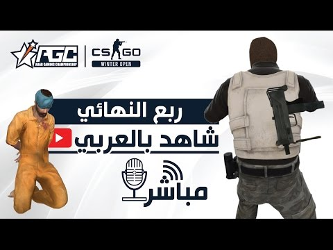 AGC   CS:GO Winter Open   تعليق عربي   الربع النهائي   اليوم 1