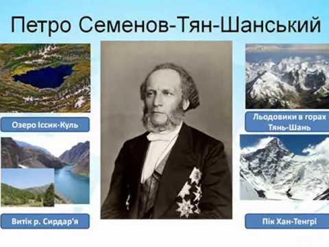 Дослідження Євразії