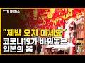 """[자막뉴스] """"제발 오지 마세요"""" 코로나19가 바꿔놓은 일본의 봄 / YTN"""