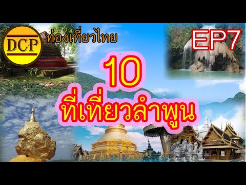 [ท่องเที่ยวไทยEP7] 10 สถานที่ท่องเที่ยวลำพูน