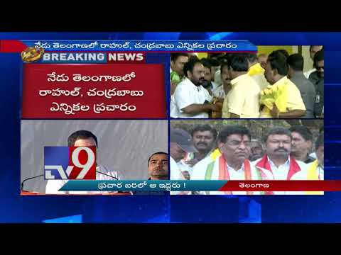 Rahul Gandhi & Chandrababu Naidu rally in Ameerpet at 6 pm today - TV9