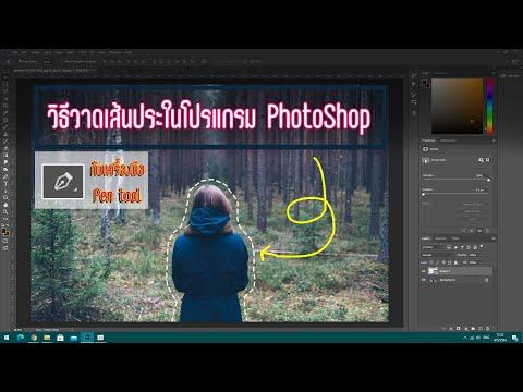 วิธีใส่เส้นประรอบๆตัวคนกับโปรแกรม Photoshop cc 2019