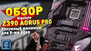 Обзор Материнской платы Gigabyte AORUS Z390 Pro