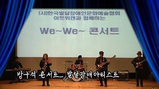 [#문화·예술] 방구석 콘서트, _ 발달장애아티스트#4…