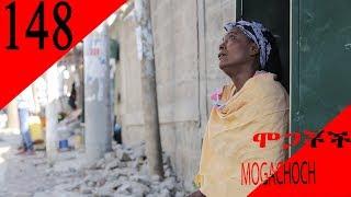 Mogachoch Drama - Part 148 (Ethiopian Drama)
