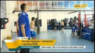 Astana Arlans готовится к финалу WSB против Cuba Domadores