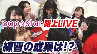 2018.01.19開催、pop☆star路上Live映像です。 ただいまOS☆Uではチーム別...