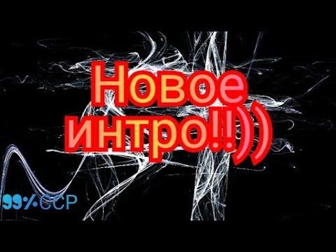 Новое интро для моего канала))))