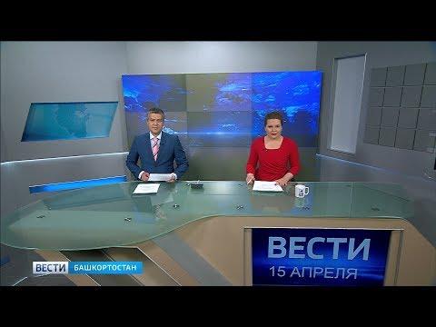 Вести-Башкортостан - 15.04.19