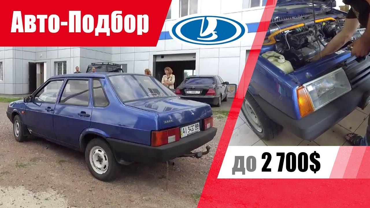 8215 ваз 21099 со 100 автосайтов украины на automoto. Ua купить, цена, описание, фото. На automoto. Ua легко найти и купить бу ваз 21099.
