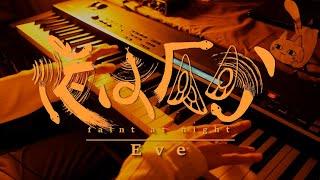 【Eve】夜は仄か / faint at night【Piano Cover】