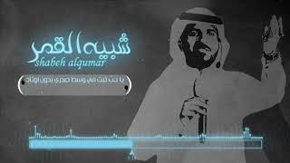 شيلة شبيه القمر | اداء عبدالعزيز الدهاش