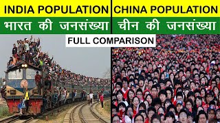 India population vs China population Full Comparison UNBIASED in Hindi 2021 with English subtitles