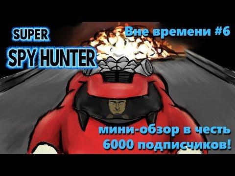"""Вне времени №6 - 6000 подписчиков + обзор """"Super Spy Hunter"""""""