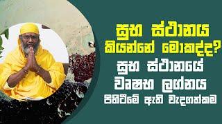 සුභ ස්ථානයේ වෘෂභ ලග්නය පිහිටීමේ ඇති වැදගත්කම   Piyum Vila   19 - 07 - 2021   SiyathaTV Thumbnail
