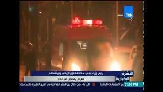 النشرة الإخبارية - رئيس وزراء تونس: سنطبق قانون الإرهاب ولن نتسامح مع من يهددون أمن البلاد