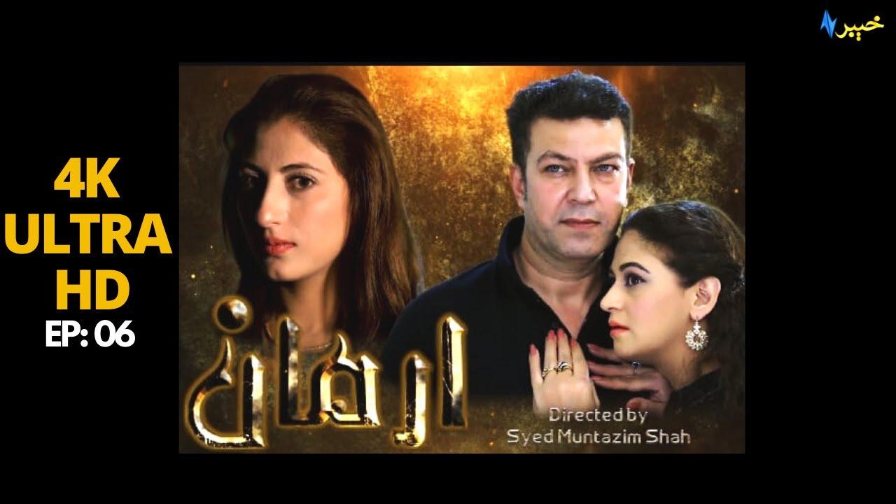 Download Pashto Drama Arman Ep: 06   4K Ultra HD   Firdous Jamal   Shazma Haleem   Muntazim Shah   Khyber TV