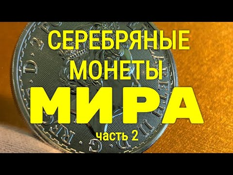 Серебряные монеты МИРА - часть 2