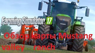 Farming Simulator 17 Обзор карты Mustang valley ranch