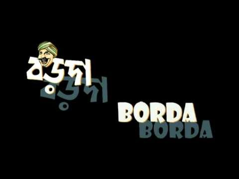 Borda Borda - NAYE NATUA (Trailer)