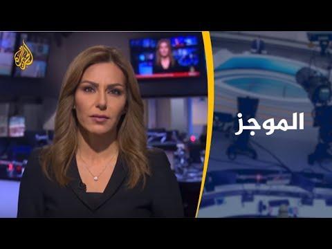 الجزيرة:موجز أخبار العاشرة مساـ ١٥/٧/٢٠١٩